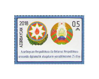 Азербайджан. 25-летие установления дипломатических отношений. Совместный выпуск с Белоруссией. Марка