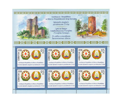 Азербайджан. 25-летие установления дипломатических отношений. Совместный выпуск с Белоруссией. Лист из 6 марок