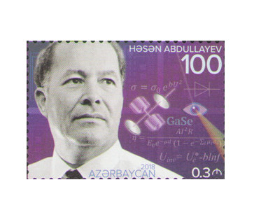 Азербайджан. 100 лет со дня рождения академика Гасана Абдуллаева (1918-1993), физика. Марка