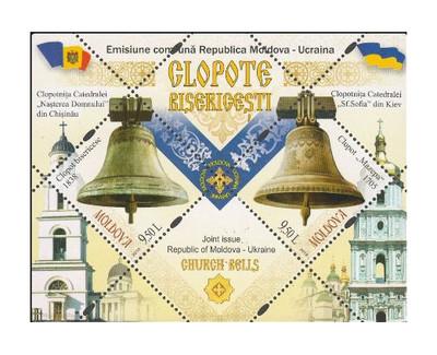 Молдавия. Церковные колокола. Совместный выпуск с Украиной. Почтовый блок из 2 марок и купона