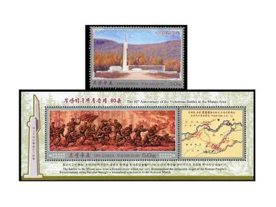 КНДР. 80 лет Победе в сражении в районе Мусан. Серия из марки и почтового блока