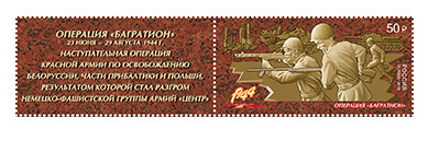 РФ. Путь к Победе. Операция «Багратион». Совместный выпуск с Белоруссией. Марка c купоном