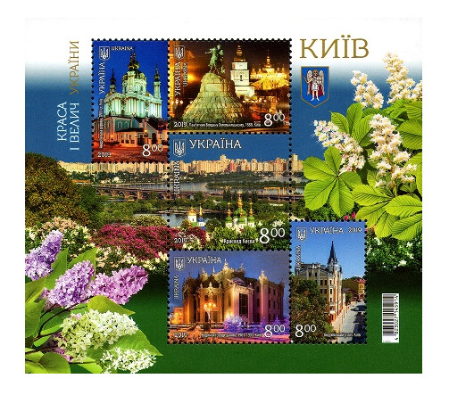 Украина. Красота и величие Украины. Киев. Почтовый блок из 5 марок