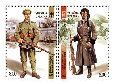 Украина. Вооружённые формирования Украинской революции 1917-1921 гг. Серия из 2 марок