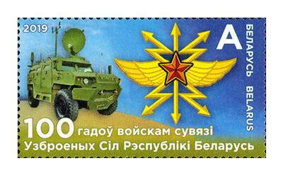 Белоруссия. 100 лет войскам связи Вооруженных Сил Республики Беларусь. Марка