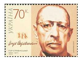 Украина. 125-летие И.Ф. Стравинского (1882-1971), композитора и дирижера. Марка