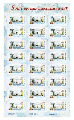 ЛНР. 5 лет Органам прокуратуры Луганской Народной Республики. Лист из 24 марок