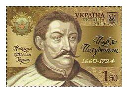 Украина. Наказной гетман Павло Полуботок (1660-1724). Марка