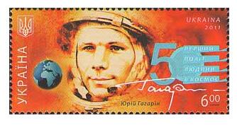 Украина. 50-летие первого полета человека в космос. Юрий Гагарин. Марка