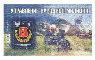 ДНР. Управление Народной милиции. Почтовый блок с самоклеящейся маркой