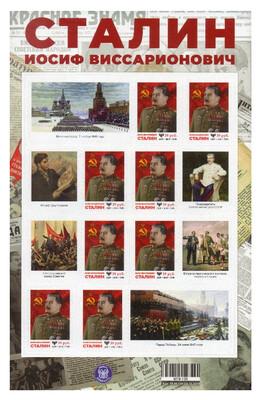 ДНР. 140 лет со дня рождения И.В. Сталина (1879-1953). Лист из 8 самоклеящихся марок и 6 купонов
