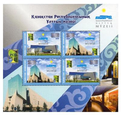 Казахстан. РСС. Музеи. Национальный музей Республики Казахстан. Почтовый блок из 2 сцепок по 2 марки в шахматном порядке