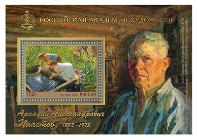 РФ. А.А. Пластов (1893–1972), художник, академик Академии художеств СССР. Почтовый блок