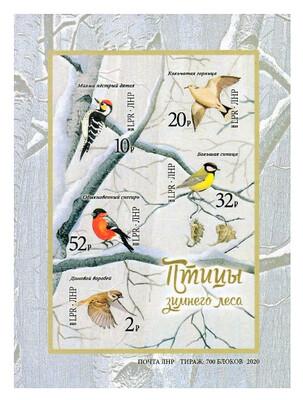 ЛНР. Птицы зимнего леса. Почтовый блок из 5 марок