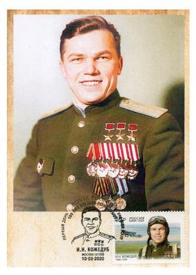 РФ. 100 лет со дня рождения И.Н. Кожедуба (1920–1991), лётчика-истребителя, маршала авиации. Картмаксимум с гашением