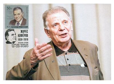 РФ. Лауреаты Нобелевской премии. Ж.И. Алфёров (1930–2019), учёный-физик. Картмаксимум с гашением