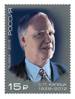 РФ. С.П. Капица (1928-2012), ученый-физик, лауреат Государственной премии. Марка