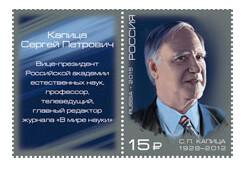 РФ. С.П. Капица (1928-2012), ученый-физик, лауреат Государственной премии. Марка с купоном