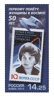 РФ. 50 лет первому полёту женщины в космос. Валентина Терешкова. Марка