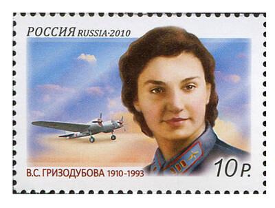 РФ. 100 лет со дня рождения В.С. Гризодубовой (1910-1993), лётчицы. Марка