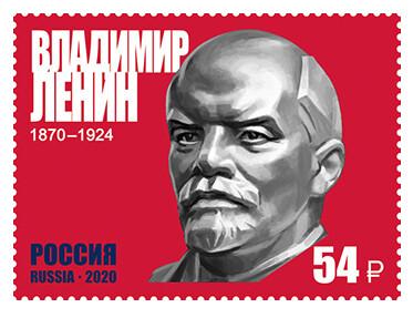 РФ. 150 лет со дня рождения В.И. Ленина (1870–1924), политического деятеля, историка, философа. Марка