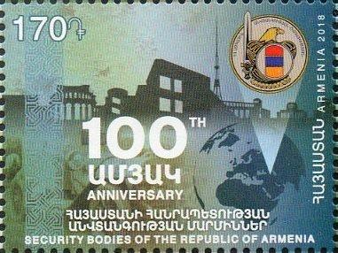 Армения. 100-летие формирования органов безопасности Республики Армения. Марка