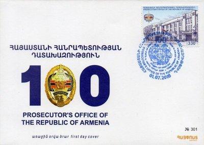 Армения. 100 лет учреждения Прокуратуры Республики Армения. КПД