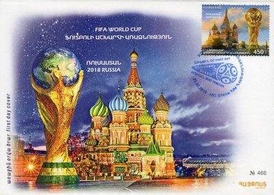 Армения. Чемпионат мира по футболу FIFA 2018 в России. КПД