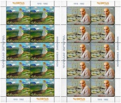 Выдающиеся армяне. 100-летие со дня рождения художника Оганеса Зардаряна. Серия из 2 листов по 10 марок