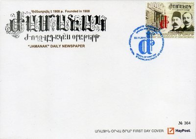 Армения. Ежедневная газета Константинополя «Жаманак». КПД