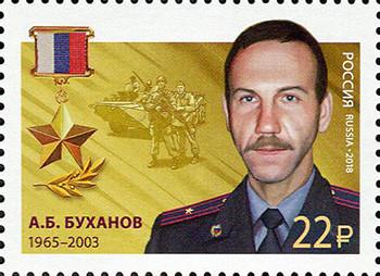 РФ.  Герои Российской Федерации. А. Б. Буханов (1965–2003). Марка