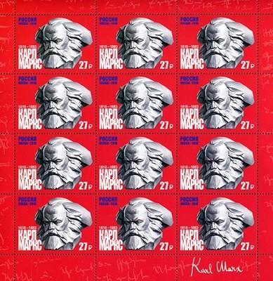 РФ. 200 лет со дня рождения К.Г. Маркса (1818–1883), философа, экономиста. Лист из 12 марок