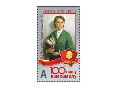 Белоруссия. 100 лет комсомолу. Марка