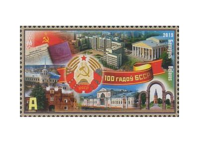 Белоруссия. 100 лет Белорусской Советской Социалистической Республики. Марка