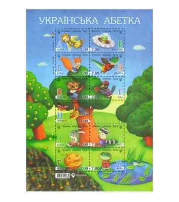 Украина. Украинская азбука. Почтовый блок из 11 марок