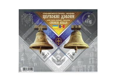Украина. Церковные колокола. Совместный выпуск с Молдавией. Почтовый блок из 2 марок и купона