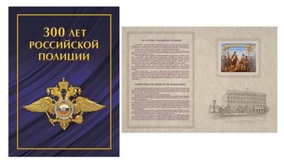 РФ. 300 лет российской полиции. Номерной почтовый блок в сувенирной обложке.