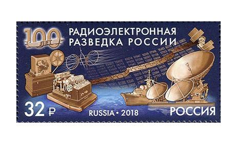 РФ. 100 лет радиоэлектронной разведке России. Марка