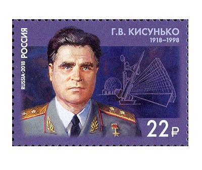 РФ. 100 лет со дня рождения Г.В. Кисунько (1918–1998), учёного, основоположника противоракетной обороны. Марка