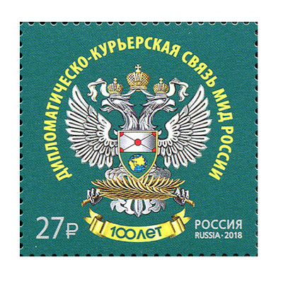 РФ. 100 лет дипломатическо-курьерской связи МИД России. Марка