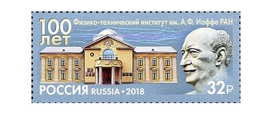 РФ. 100 лет Физико-техническому институту им. А.Ф. Иоффе. Марка