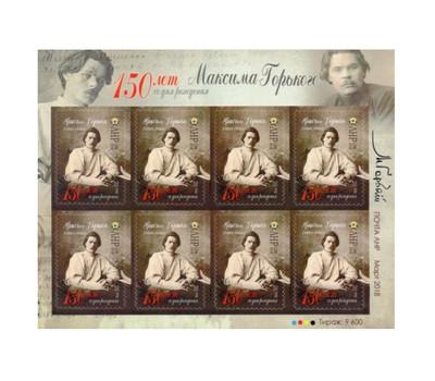 ЛНР. 150 лет со дня рождения Максима Горького. Лист из 6 марок