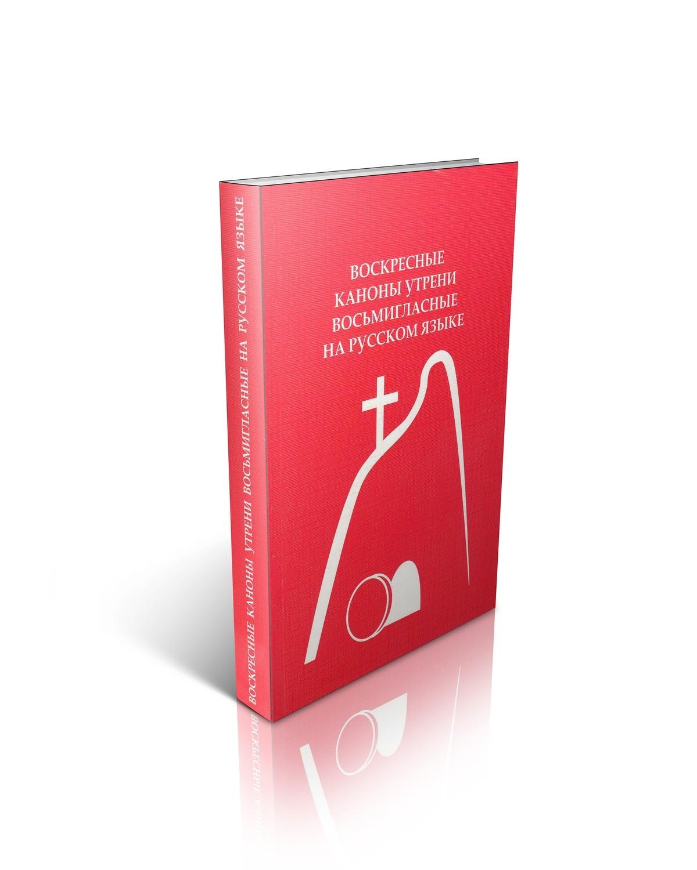 Воскресные каноны утрени восьмигласные на русском языке.