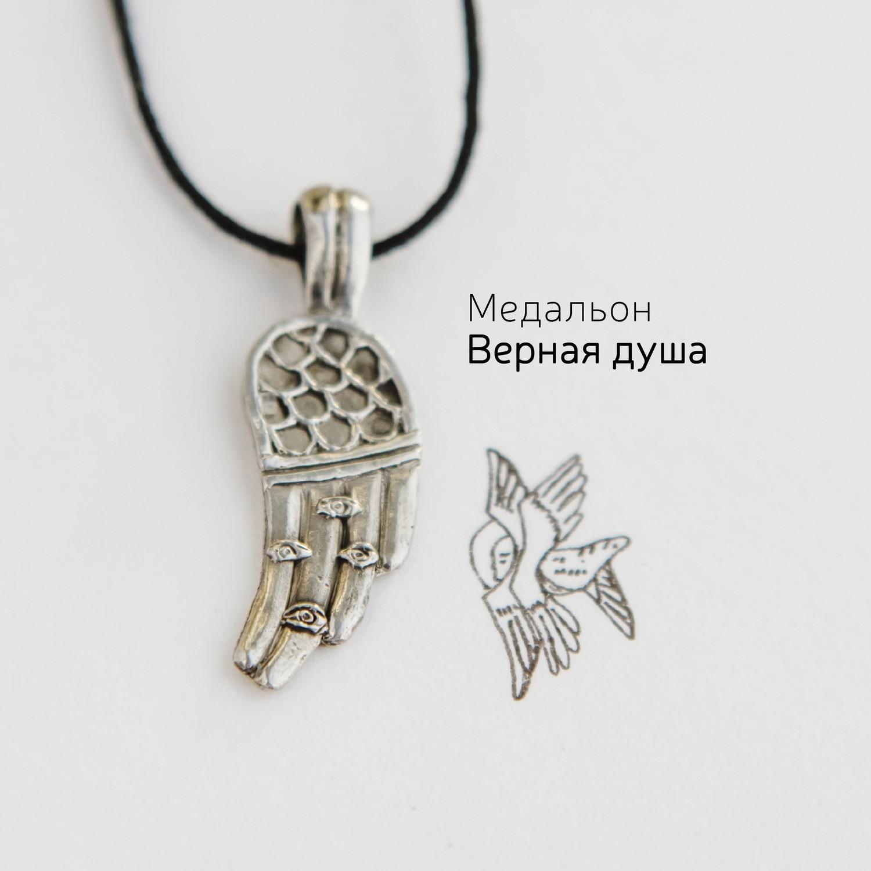 Медальон «Верная душа»