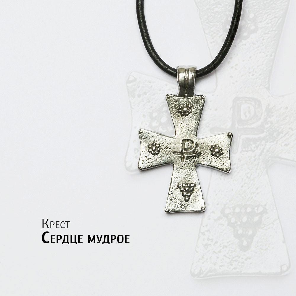 Крест «Сердце Мудрое»