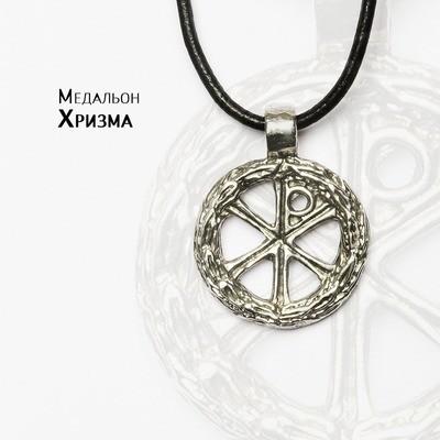 Медальон «Хризма»