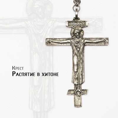 Иерейский крест «Распятие в хитоне»