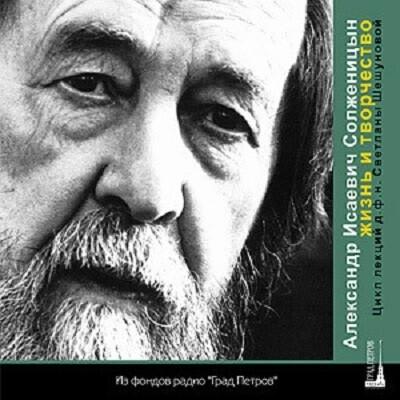 А.И.Солженицын. Жизнь и творчество. Беседы д.ф.н. С.В.Шешуновой. 2CD