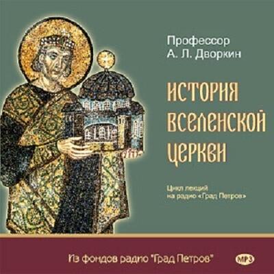 История Вселенской Церкви. Лекции А.Л. Дворкина. 3CD