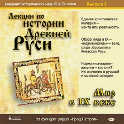 Лекции по истории Древней Руси (IХ В) к.и.н. Ю.А. Соколова 3 Вып. 2CD